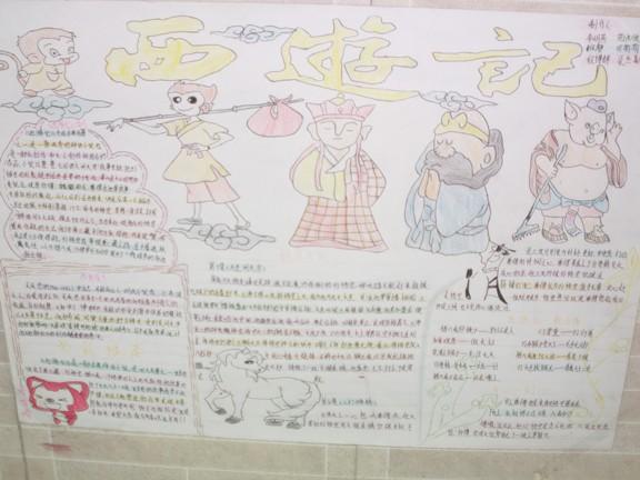 """郑州市第107中学七年级语文组举行了以""""走进西游""""为主题的手抄报比赛."""